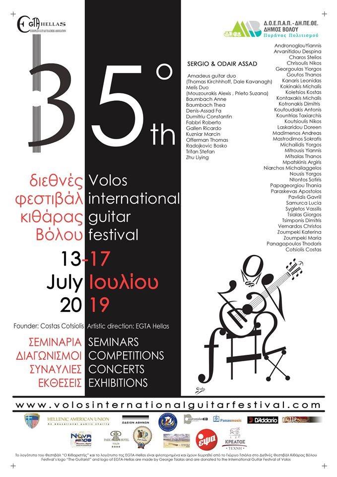 Συμμετοχή στο Διεθνές Φεστιβάλ Κιθάρας Βόλου